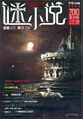 谜小说·少年闪耀(试读本)