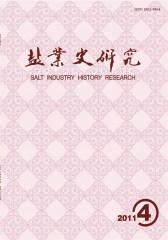 盐业史研究 季刊 2011年04期(仅适用PC阅读)