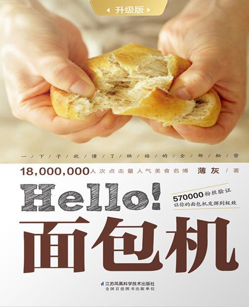 Hello!面包机升级版