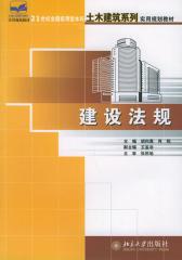 建设法规(仅适用PC阅读)