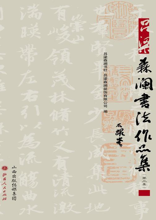 吕梁森澜书法作品集(第三集)