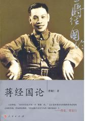 蒋经国论(试读本)
