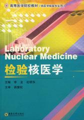 检验核医学(试读本)