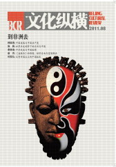 文化纵横 双月刊 2011年04期(仅适用PC阅读)