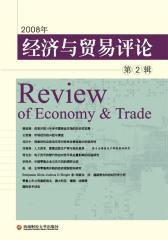 经济与贸易评论(第2辑)(仅适用PC阅读)