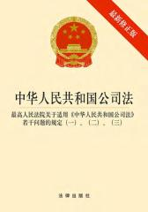 中华人民共和国公司法(最新修正版 含司法解释一二三)