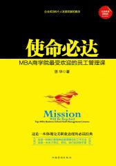 使命必达:MBA商学院最受欢迎的员工管理课