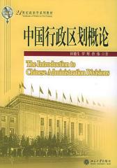 中国行政区划概论(仅适用PC阅读)