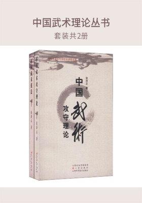 中国武术理论丛书(套装共2册)