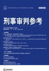 刑事审判参考(总第91集)