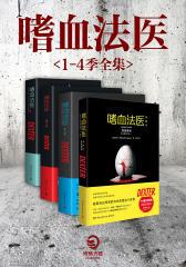 嗜血法医(1-4季全集)