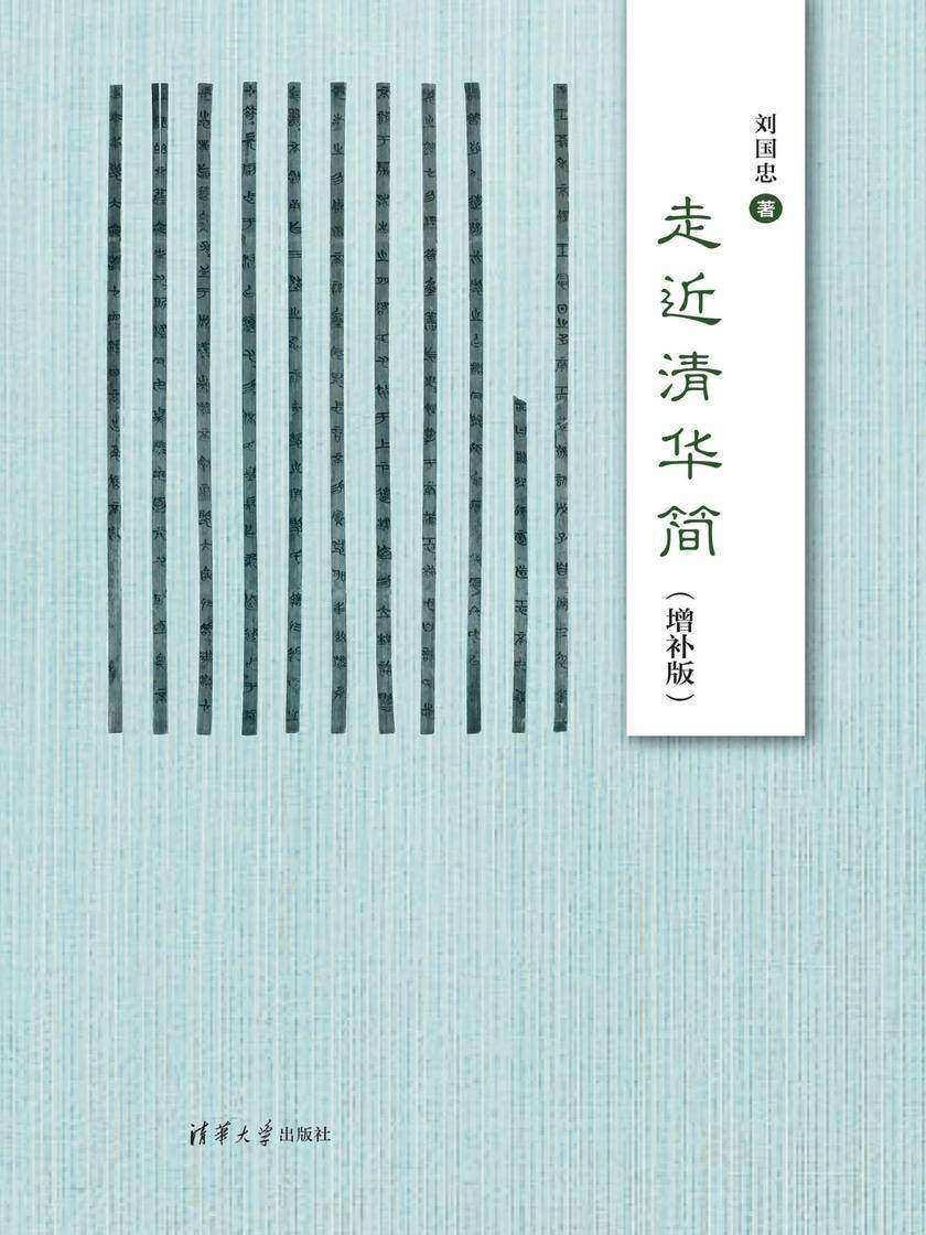 走近清华简(增补版)