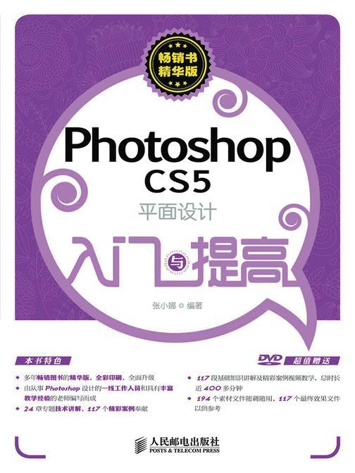 PhotoshopCS5平面设计入门与提高
