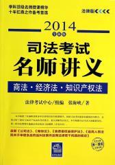 司法考试名师讲义:商法 经济法 知识产权法(2014全新版)(仅适用PC阅读)