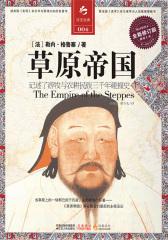 草原帝国(全译插图本)(决定经典:004)