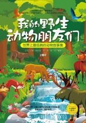 世界上最经典的动物故事集(全2册)