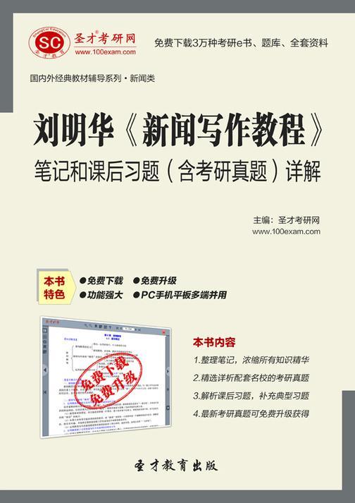 刘明华《新闻写作教程》笔记和课后习题(含考研真题)详解