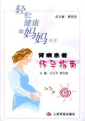 肾病患者怀孕指南