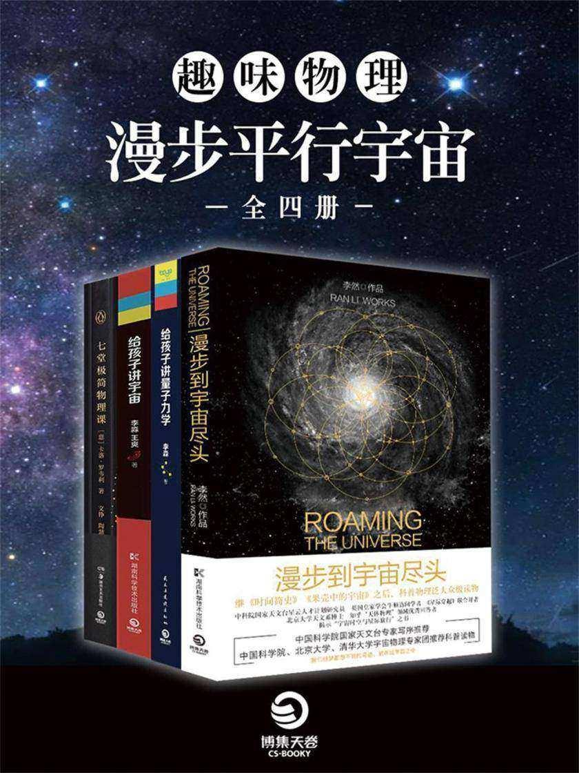 趣味物理:漫步平行宇宙(全四册)