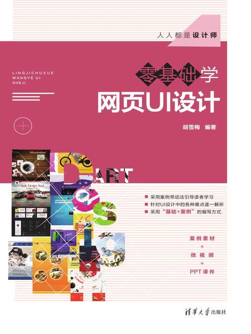 零基础学网页UI设计