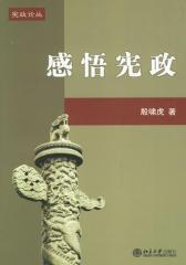 感悟宪政(仅适用PC阅读)