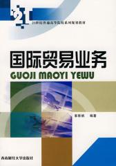 21世纪普通高等院校系列规划教材:国际贸易业务(仅适用PC阅读)