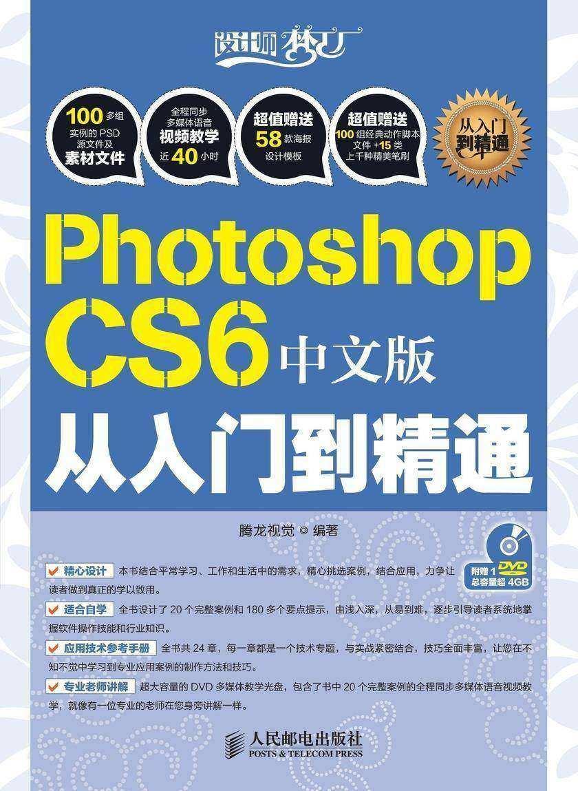 PhotoshopCS6中文版从入门到精通