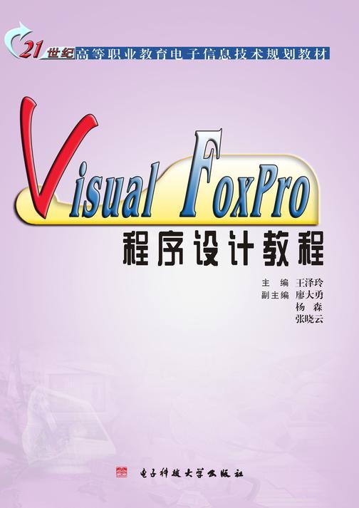 Visual FoxPro程序设计教程(仅适用PC阅读)