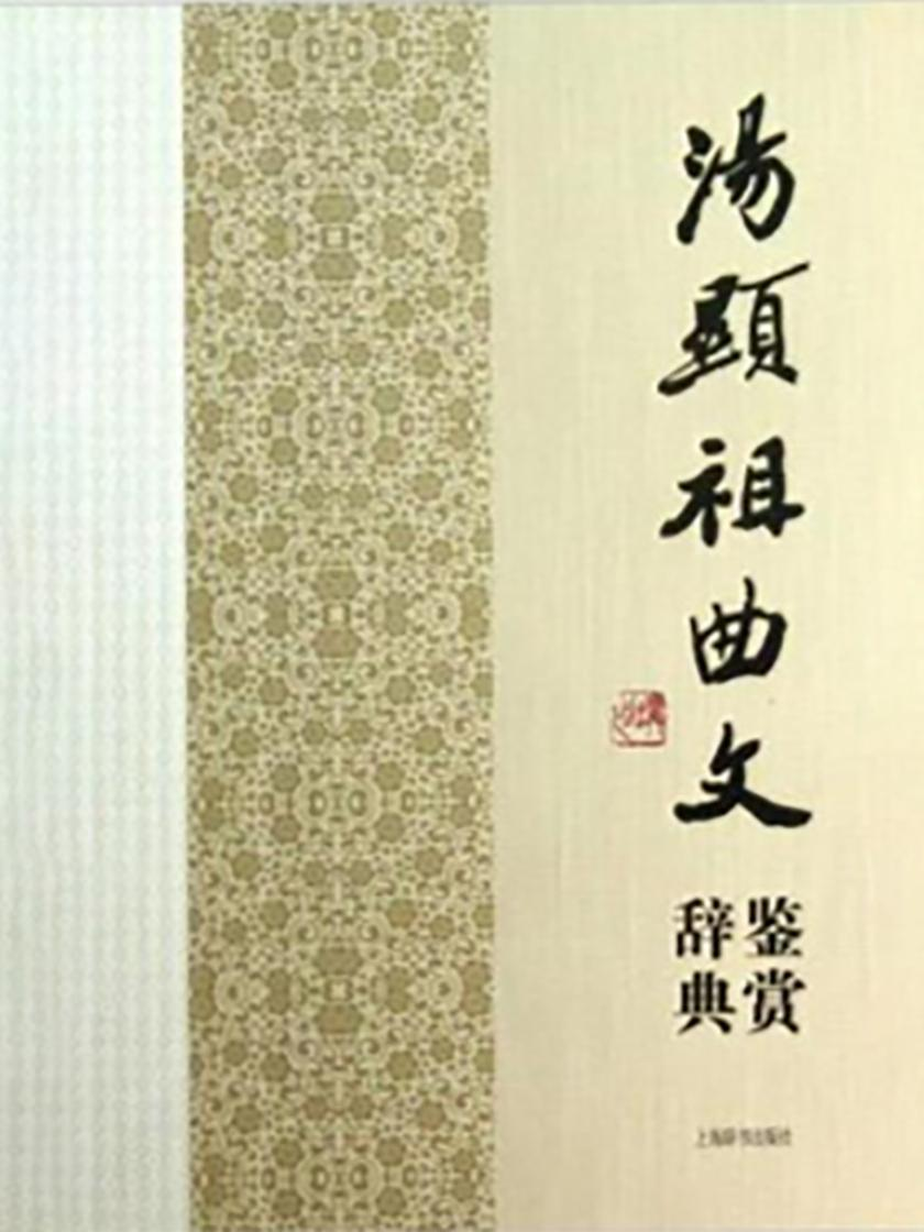 汤显祖曲文鉴赏辞典(中国文学名家名作鉴赏辞典系列)