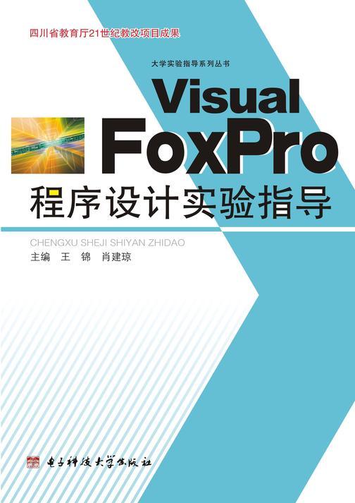 Visual FoxPro程序设计实验指导(仅适用PC阅读)