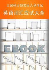 全国硕士研究生入学考试英语词汇应试大全(仅适用PC阅读)