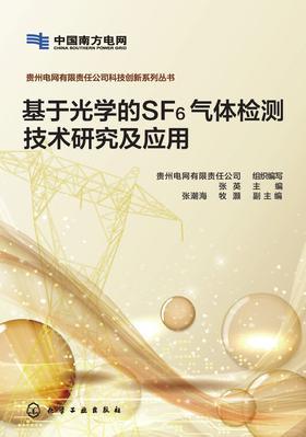 基于光学的SF6气体检测技术研究及应用