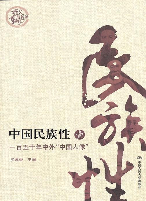 """中国民族性(一)——一百五十年中外""""中国人像""""(第一版)"""