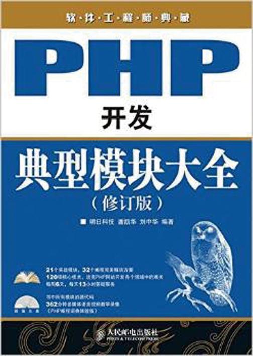 PHP开发典型模块大全(修订版)