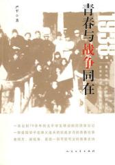 1938年:青春与战争同在(试读本)
