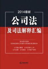 2014最新公司法及司法解释汇编