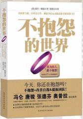 不抱怨的世界(畅销全球80国的   励志书!冯仑、唐骏、张德芬、奥普拉感动推荐!)(试读本)