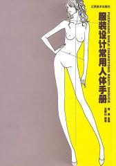 服装设计常用人体手册