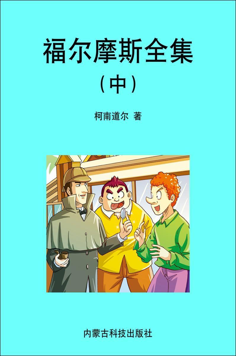 福尔摩斯探案全集(中)