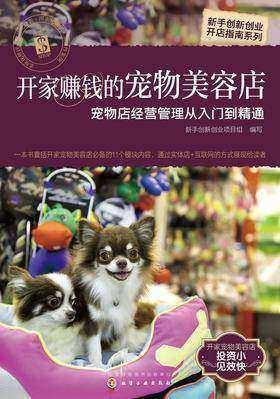 开家赚钱的宠物美容店——宠物店经营管理从入门到精通