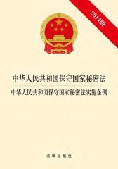 中华人民共和国保守国家秘密法 中华人民共和国保守国家秘密法实施条例(2014版)