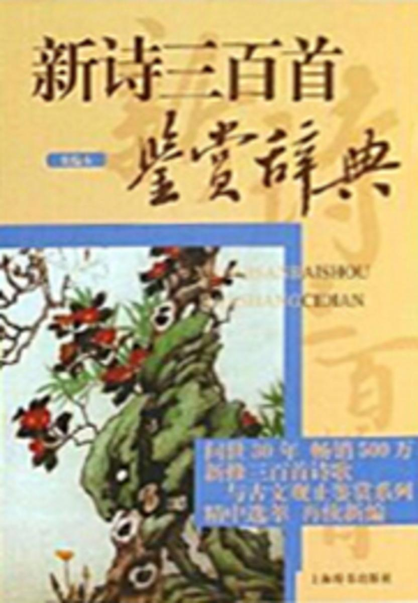 新诗三百首鉴赏辞典(重编本)