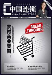 中国连锁 月刊 2011年01期(仅适用PC阅读)