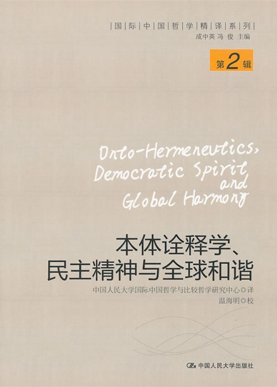 本体诠释学、民主精神与全球和谐.第2辑(仅适用PC阅读)