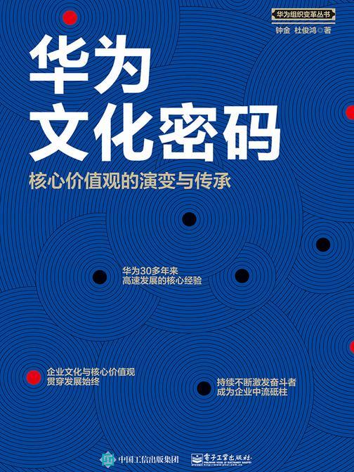 华为文化密码:核心价值观的演变与传承