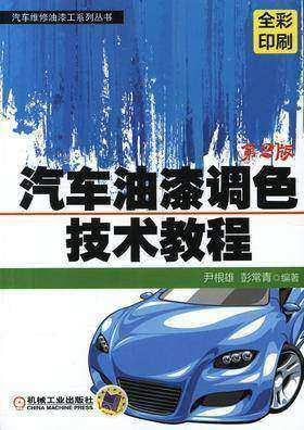 汽车油漆调色技术教程 第2版