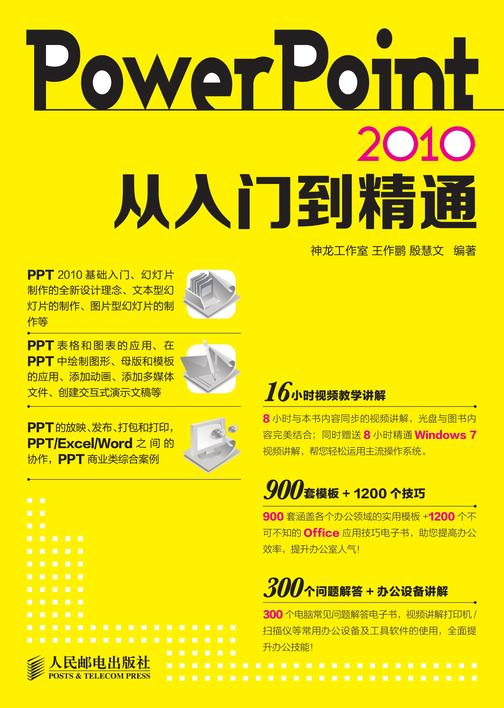 PowerPoint2010从入门到精通