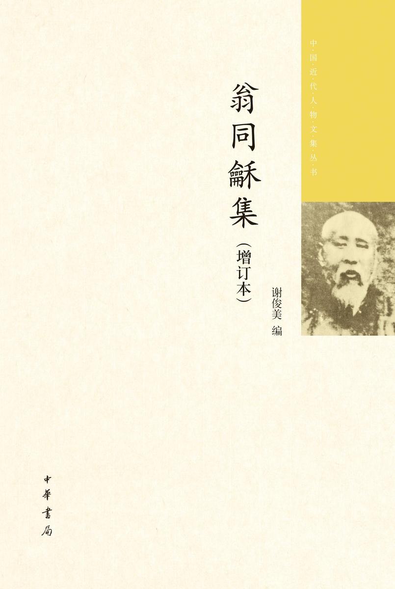 翁同龢集(增订本)全四册--中国近代人物文集丛书