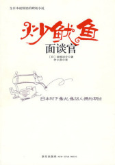 炒鱿鱼面谈官(当当网络独家发售)(试读本)