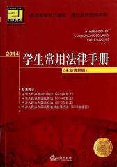 2014学生常用法律手册(全科通用版)(仅适用PC阅读)
